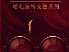 《哈利波特完整系列》J·K·罗琳(作者)- epub+mobi+azw3