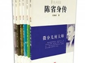 《大家丛书•数学经济系列(套装共6册)》-azw3