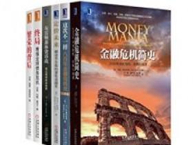 《世界金融危机史经典丛书共6册(华尔街日报,金融时报联袂推荐)》-epub+mobi+azw3