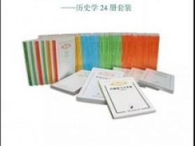 《汉译世界学术名著丛书历史学24册》-epub+mobi+azw3