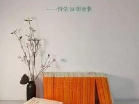 《汉译世界学术名著丛书哲学24册》-epub+mobi+azw3