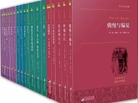 《世界名著60册》中央编译版-epub+mobi+azw3