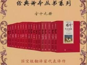 《中国著名翻译家经典译本丛书系列19册》人文版·红皮签名-epub+mobi+azw3