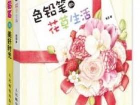 《色铅笔的美好时光+色铅笔的花草生活(套装全2册)》轶菡(作者)-epub+mobi+azw3