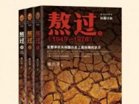 《熬过(1949-1976):完整讲述共和国历史上最折腾的岁月(全三册)》寒川子-mobi