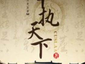 《宰执天下(精制多看版)》cuslaa(作者)-epub+mobi