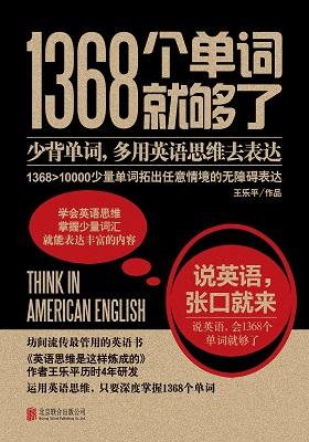 《1368个单词就够了》王乐平-pdf+azw3