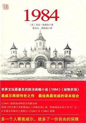 《1984 (精编版)》乔治· 奥威尔(George Orwell)-pdf+mobi+epub+mobi