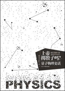 《上帝掷骰子吗?:量子物理史话 (精编版)》曹天元 -pdf+epub+mobi+azw3