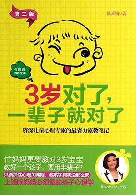 《3岁对了,一辈子就对了》陈素娟-PDF
