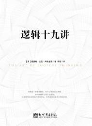 《逻辑十九讲(修订版) 》威廉姆•沃克•阿特金森 -pdf+mobi
