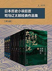 《日本历史小说巨匠司马辽太郎经典作品集 (套装共9册)》司马辽太郎-pdf+azw3