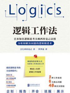 《逻辑工作法》[日]西村克己(作者)-pdf+epub+mobi+azw3