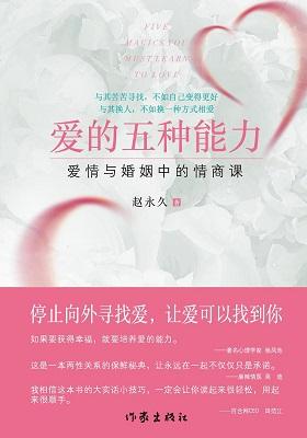 《爱的五种能力(精编版)》赵永久-pdf