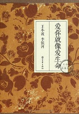 《爱你就像爱生命》王小波、李银河 -PDF