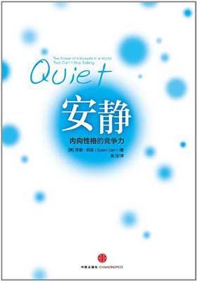 《安静:内向性格的竞争力》(美)苏珊.凯恩.扫描版-PDF