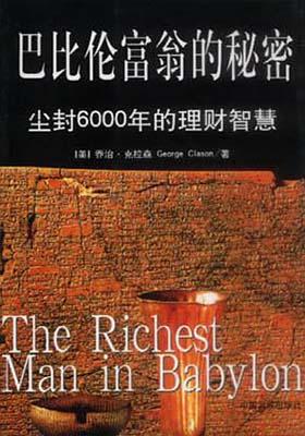 《巴比伦富翁的秘密:尘封6000年的理财智慧 (独版)》乔治·克拉森-PDF