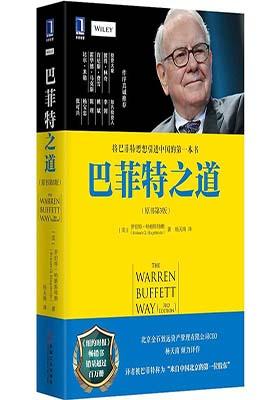 《巴菲特之道(原书第3版)》罗伯特·哈格斯特朗 杨天南(译者)-pdf+azw3