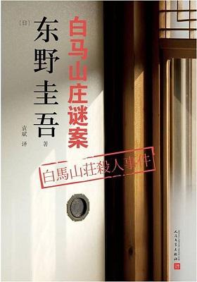 《白马山庄谜案 (白马山庄杀人事件)》东野圭吾-pdf+mobi