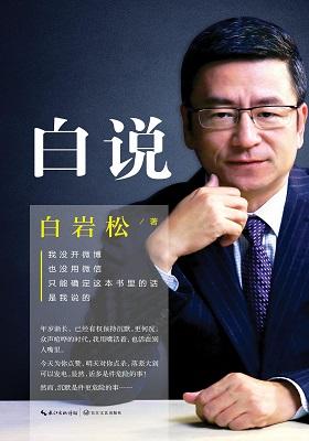 《白说 (精编版)》白岩松-pdf+mobi