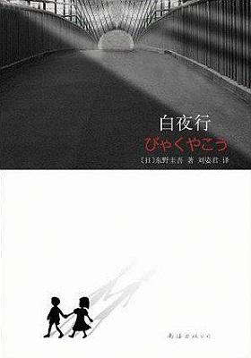 《白夜行》东野圭吾-pdf+epub+awz3+mobi