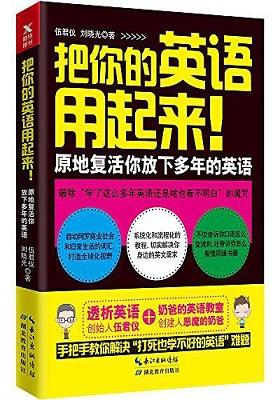《把你的英语用起来!》(新版)-PDF