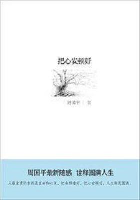 《把心安顿好》周国平-PDF