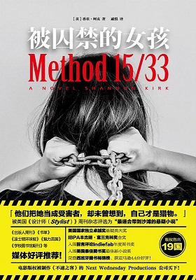 《被囚禁的女孩》[美]香农·柯克(作者)-pdf+epub+mobi+azw3