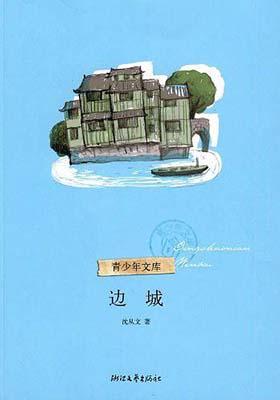 《边城》沈从文 -epub+mobi+pdf