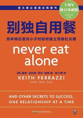 《别独自用餐:85%的成功来自高效的社交能力 (十周年修订珍藏版)》基思•法拉奇-PDF