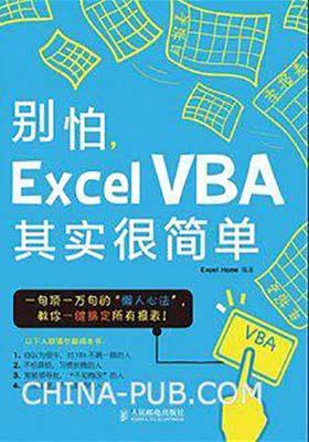 《别怕,Excel VBA其实很简单-Excel Home》罗国发-pdf+mobi