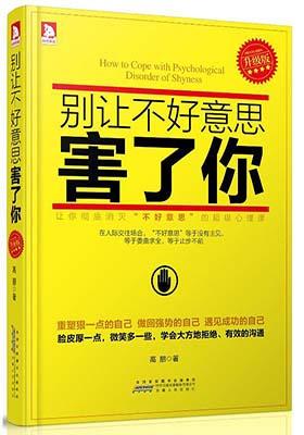 《别让不好意思害了你》高朋(精编版)-PDF