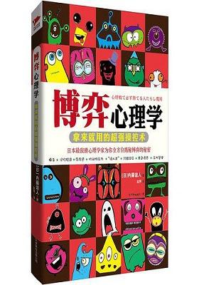 《博弈心理学 (精编版)》内藤谊人-PDF