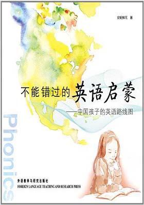 《不能错过的英语启蒙——中国孩子的英语路线图》-PDF