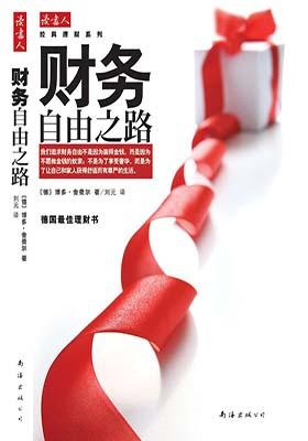 《财务自由之路》(德)博多·舍费尔-pdf+azw3