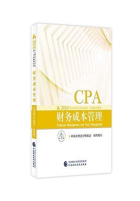 《财务成本管理》-2018注册会计师考试辅导教材-PDF