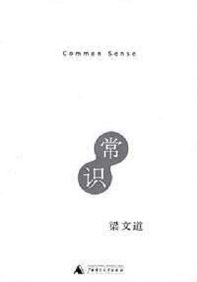 《常识》梁文道-PDF