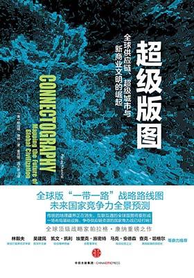 《超级版图 全球供应链 超级城市与新商业文明的崛起 (精编版)》【美】 帕拉格 ·康纳-pdf+mobi