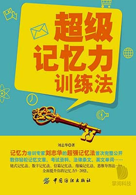 《超级记忆力训练法(精编版)》刘志华-pdf+mobi