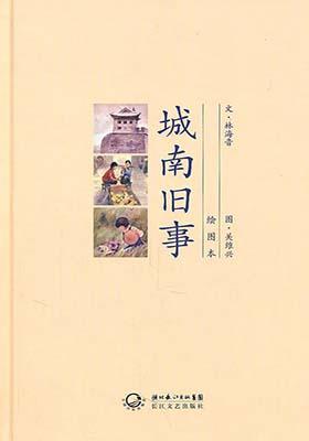 《城南旧事(绘图本)》-PDF