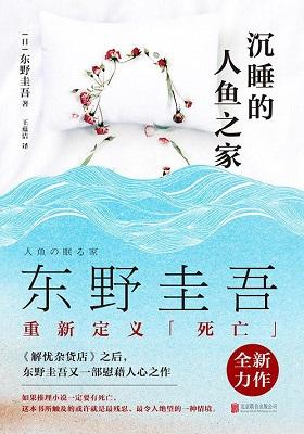 《沉睡的人鱼之家》东野圭吾-pdf+epub+mobi+azw3