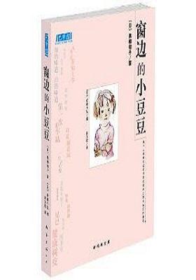 《窗边的小豆豆》-PDF