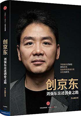 《创京东——刘强东亲述创业之路》李志刚-pdf+mobi