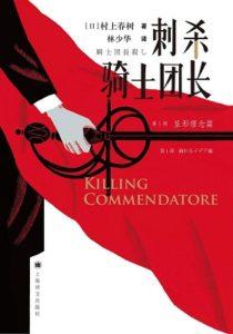《刺杀骑士团长》村上春树 Haruki Murakami-pdf+mobi