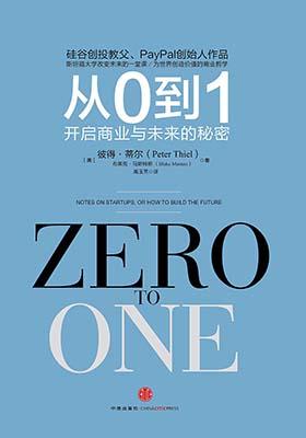 《从0到1:开启商业与未来的秘密)彼得•蒂尔(Peter Thiel)-pdf+mobi