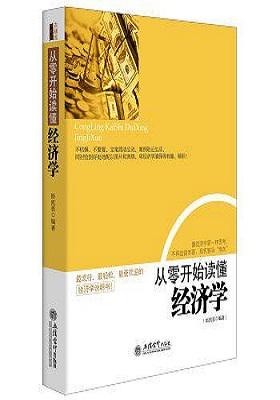 《从零开始读懂经济学》(精编版)-PDF