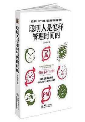 《聪明人是怎样管理时间的》-PDF