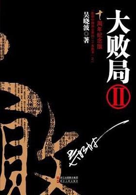 《大败局 II 》吴晓波-PDF