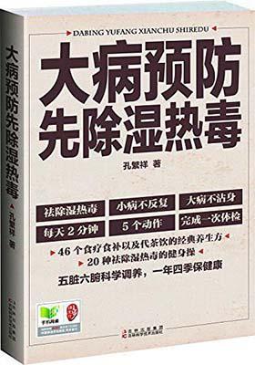《大病预防先除湿热毒》  孔繁祥-PDF