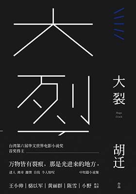 《大裂》胡迁-PDF